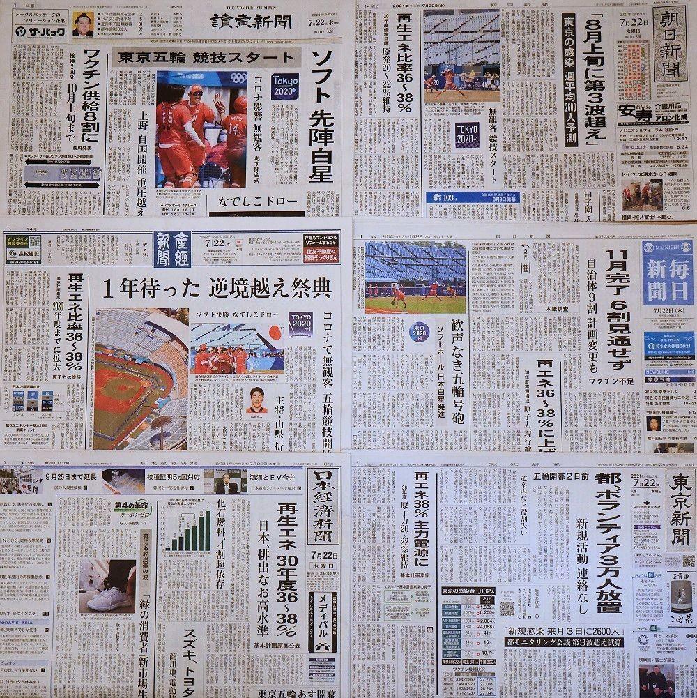 f:id:news-worker:20210724021422j:plain