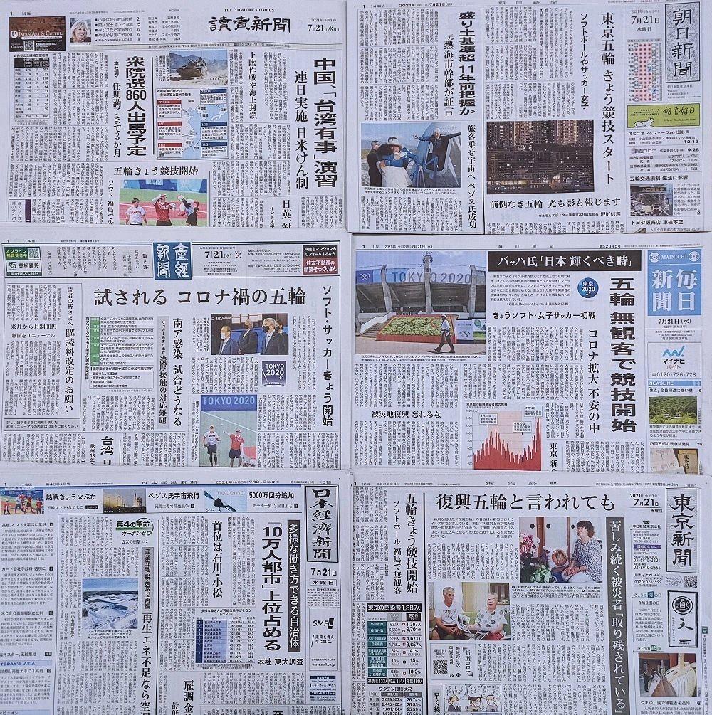 f:id:news-worker:20210724021534j:plain