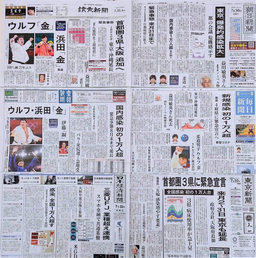 f:id:news-worker:20210731080120j:plain