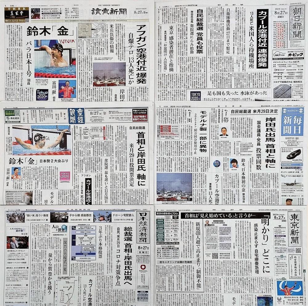 f:id:news-worker:20210831225340j:plain