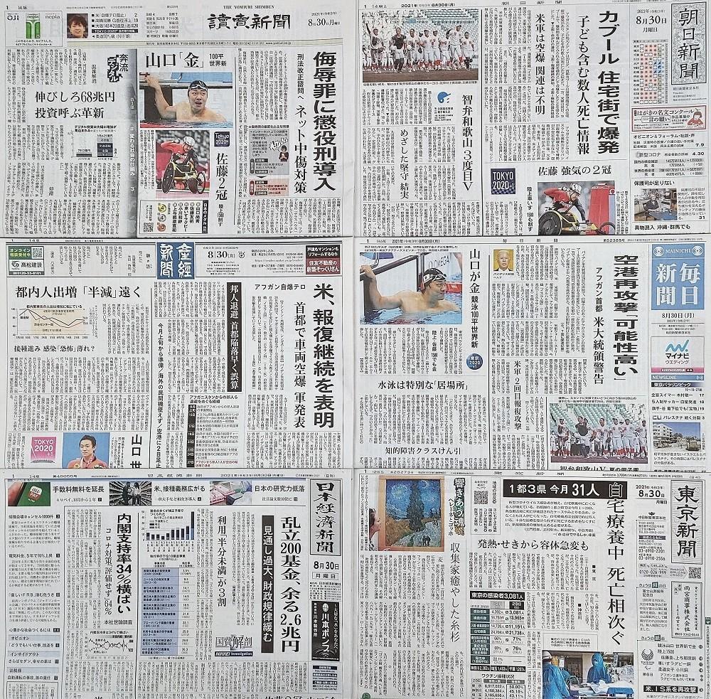 f:id:news-worker:20210831225502j:plain