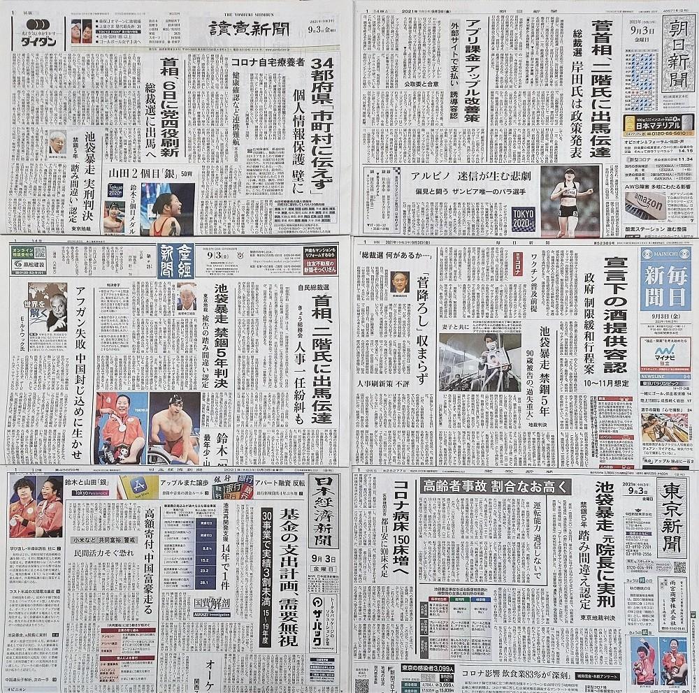 f:id:news-worker:20210905114320j:plain