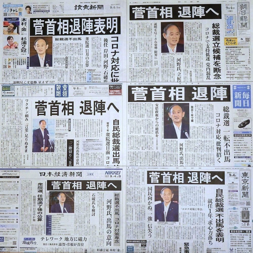 f:id:news-worker:20210905115351j:plain