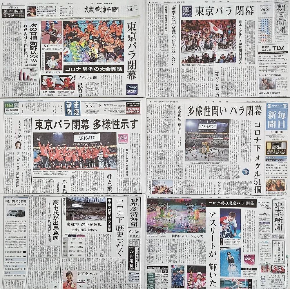 f:id:news-worker:20210906231032j:plain
