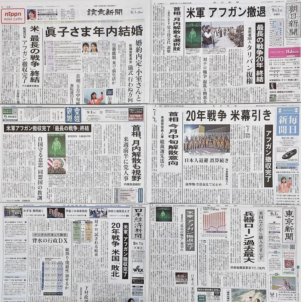 f:id:news-worker:20210906231433j:plain