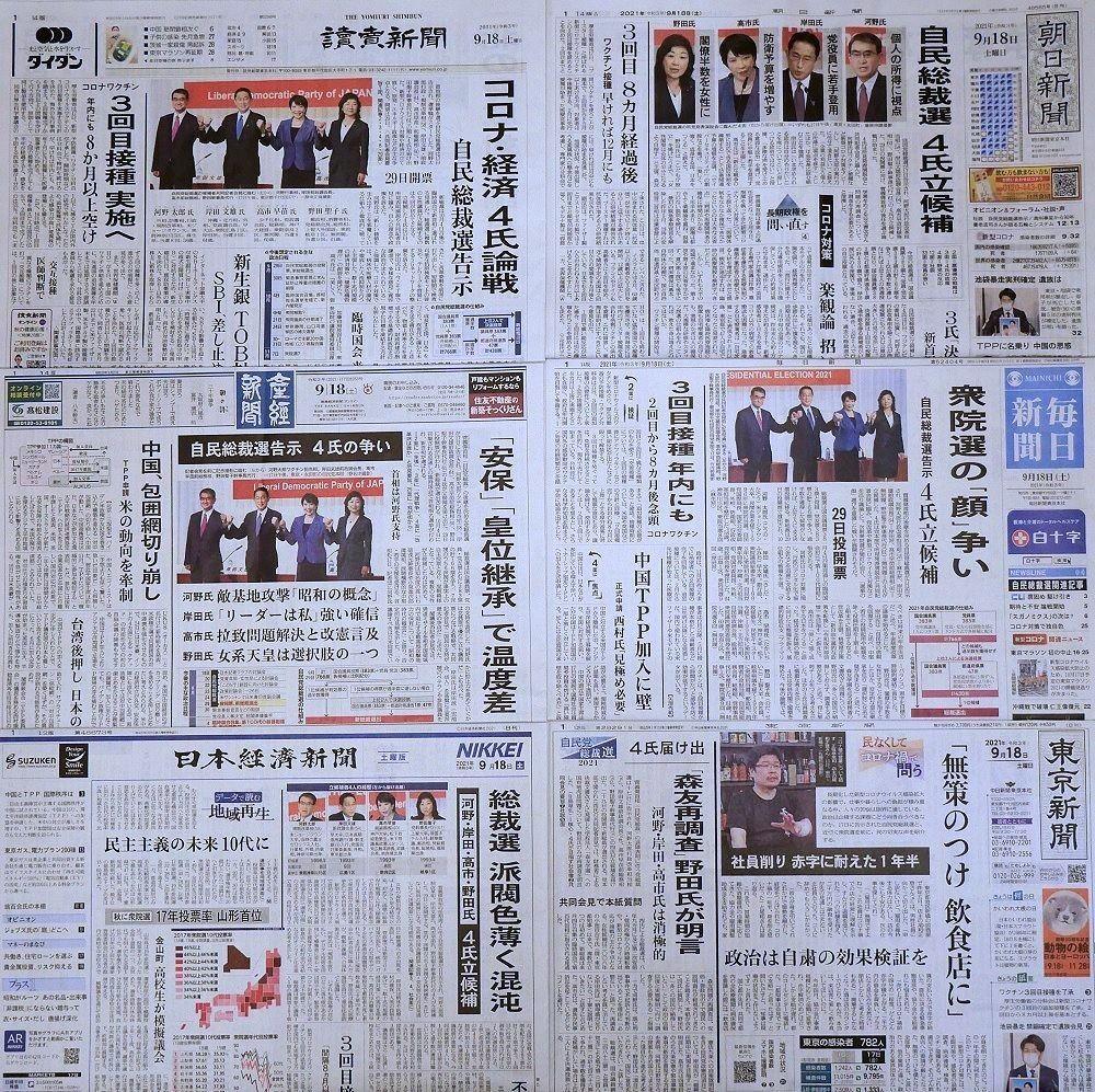f:id:news-worker:20210919114007j:plain
