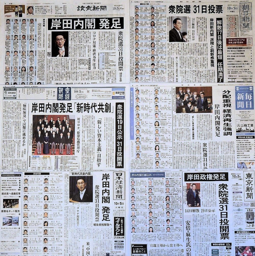 f:id:news-worker:20211006004606j:plain