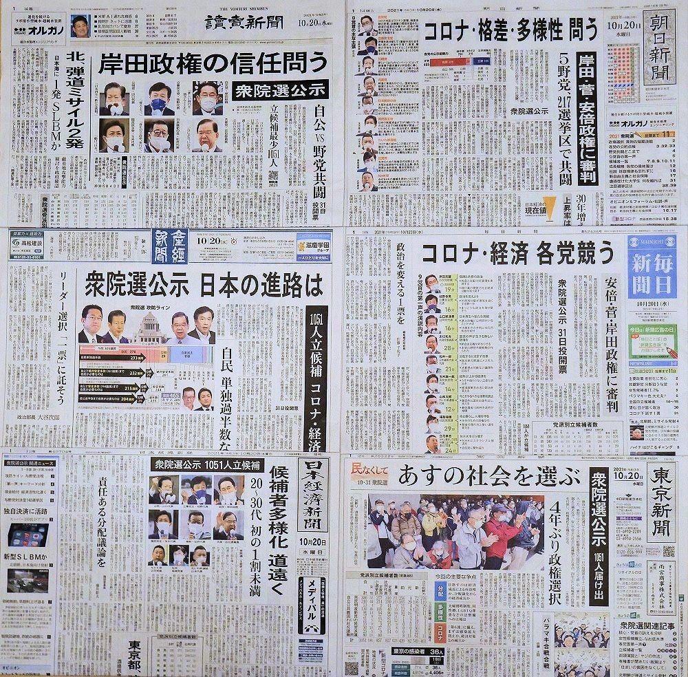 f:id:news-worker:20211021084853j:plain