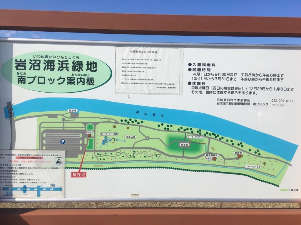 仙台岩沼海浜緑地公園