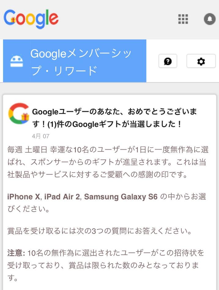 Google当選詐欺