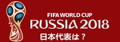 2018 FIFAワールドカップサッカー日本代表メンバー