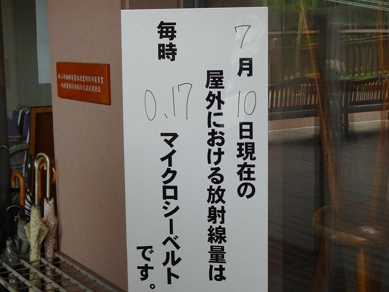 もの語り館 入り口に置かれている放射線量の告知