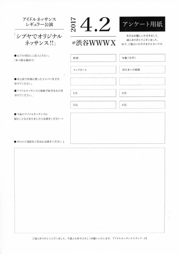 f:id:newsong:20170429225320j:plain