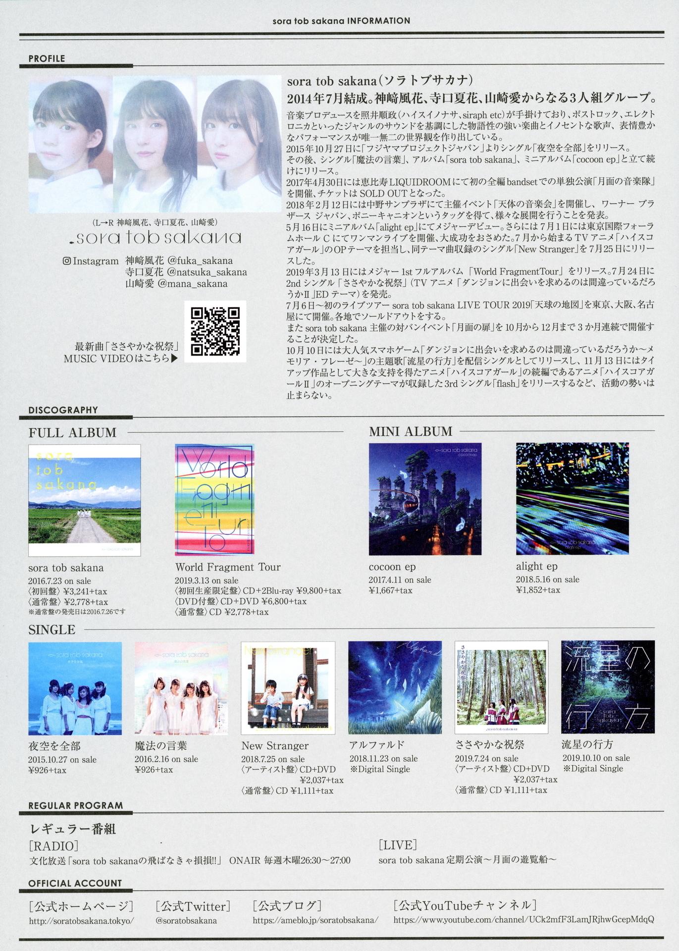 f:id:newsong:20191011004850j:plain