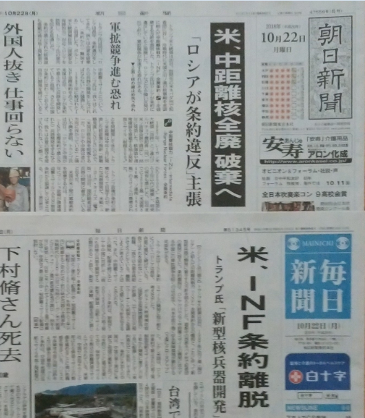 f:id:newspaper-ama:20181022143458j:plain
