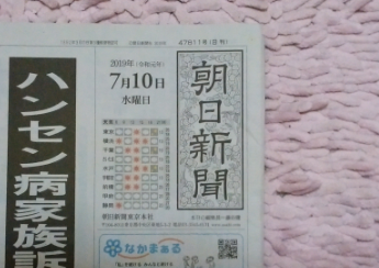 f:id:newspaper-ama:20190710212658p:plain