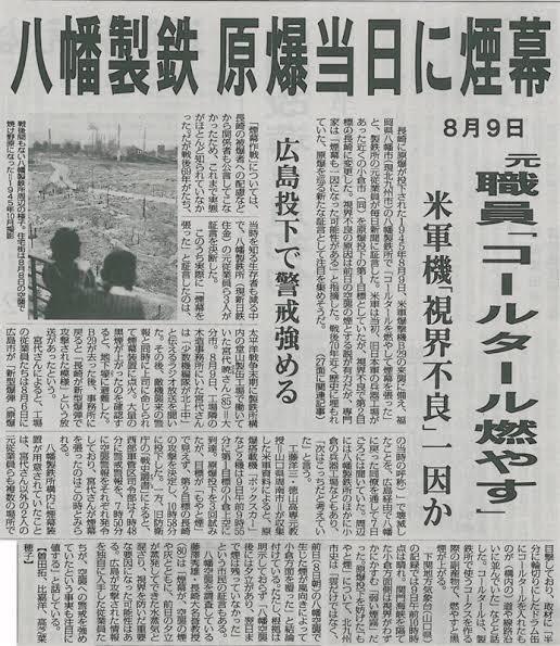 f:id:newspaper-ama:20190810140958j:plain