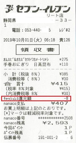f:id:newspaper-ama:20191001115544j:plain