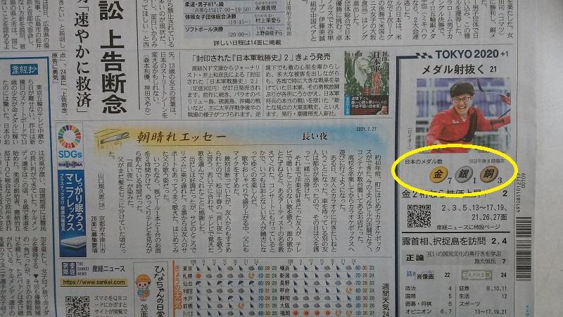 f:id:newspaper-ama:20210727073416j:plain