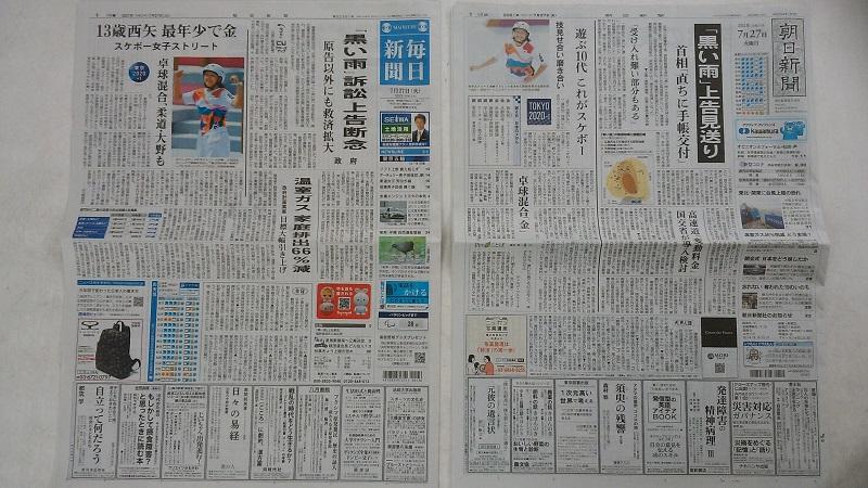 f:id:newspaper-ama:20210727075210j:plain