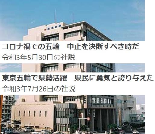 f:id:newspaper-ama:20210729094053j:plain