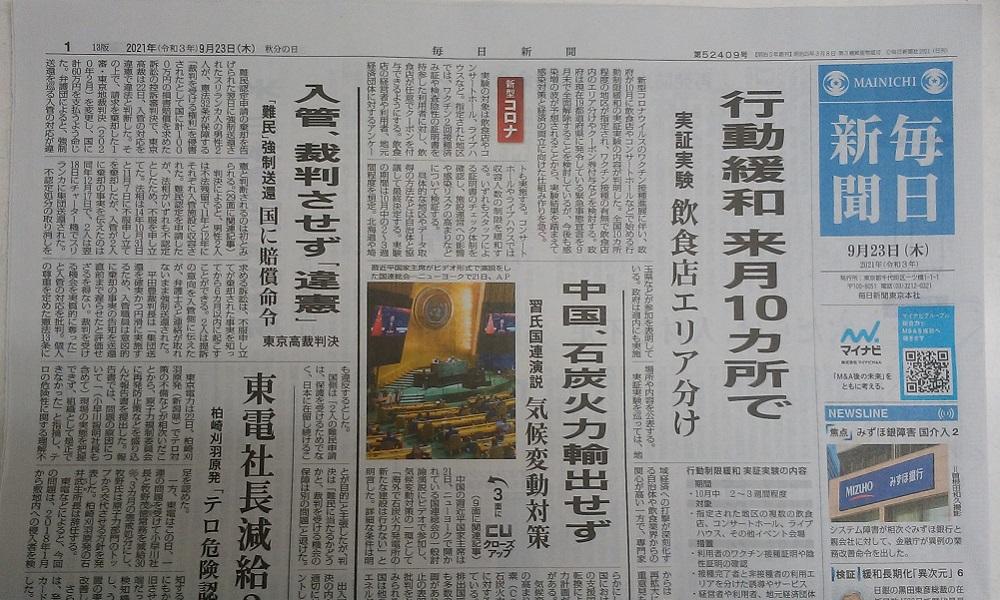 f:id:newspaper-ama:20210923083438j:plain
