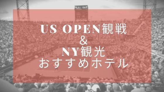 USオープンおすすめホテル