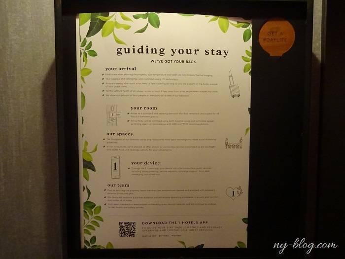 ワンホテル ブルックリン ブリッジのコロナ対策