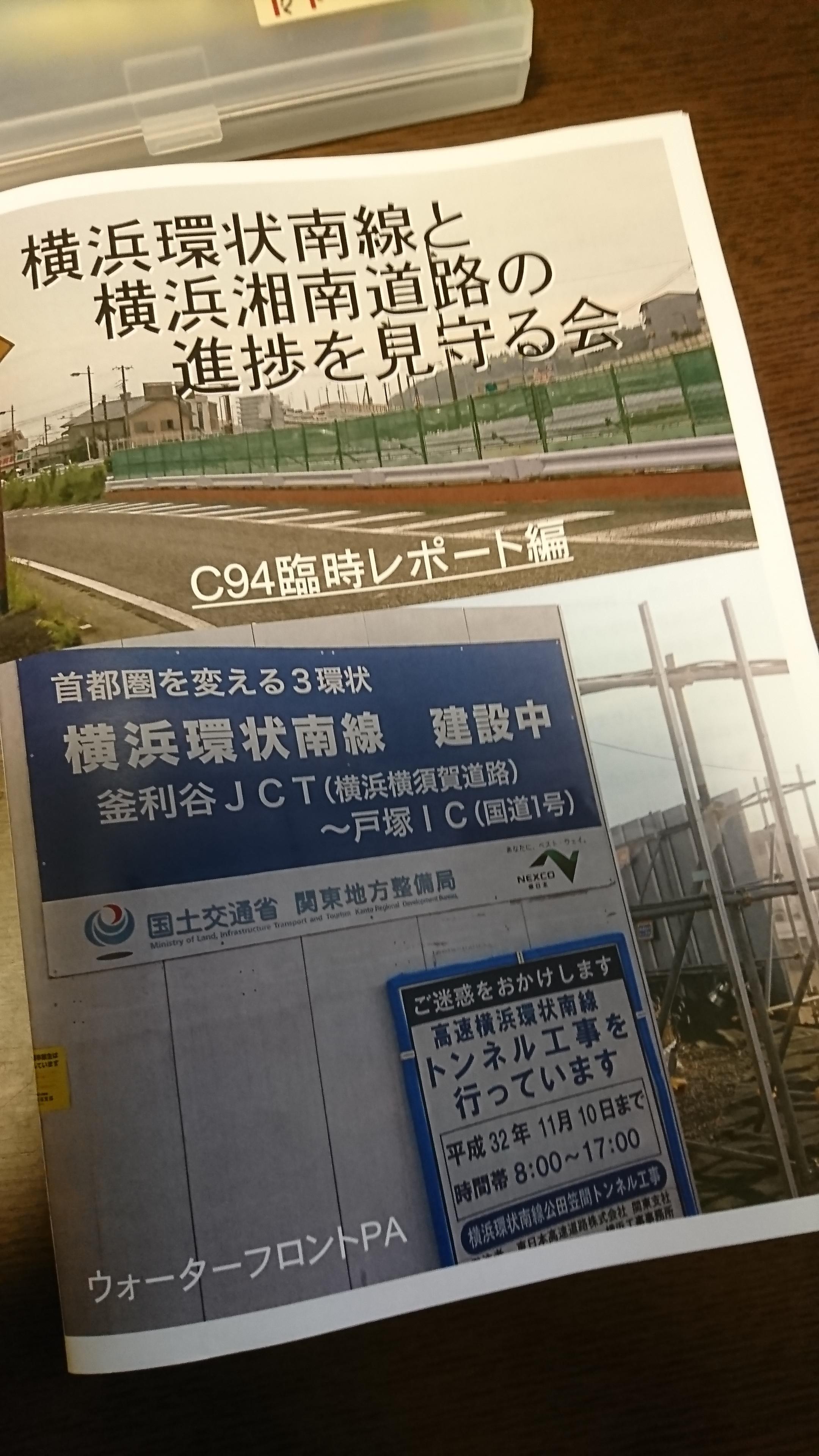 横浜環状南線と横浜湘南道路の進捗を見守る会 C94臨時レポート編 ウォーターフロントPA