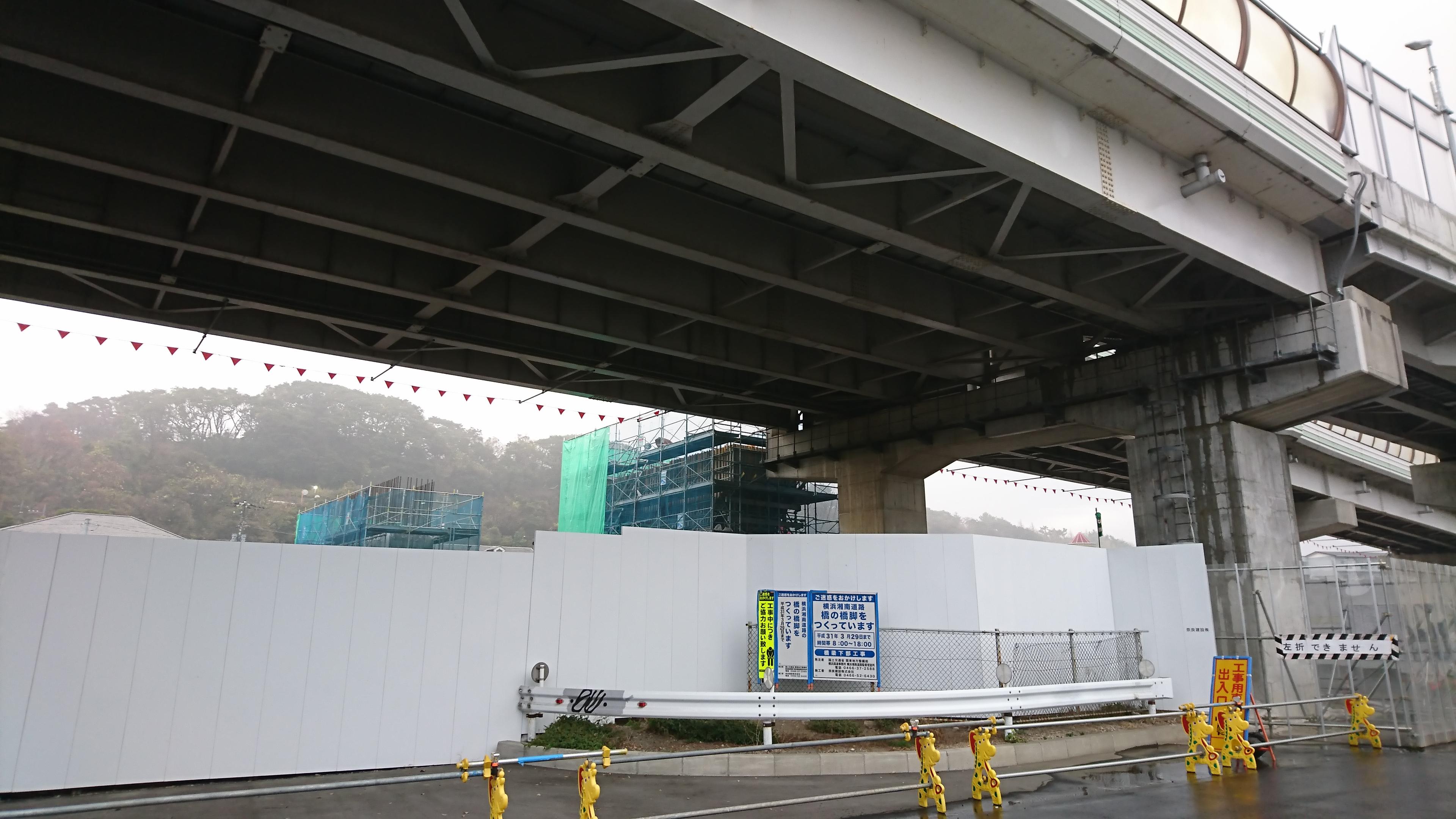 横浜湘南道路 工事