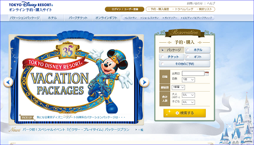 東京ディズニーリゾート・オンライン