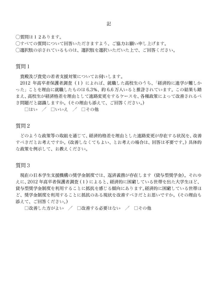 f:id:nextgeneShirakawa:20160925185906j:plain