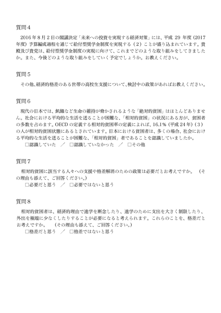 f:id:nextgeneShirakawa:20160925185911j:plain
