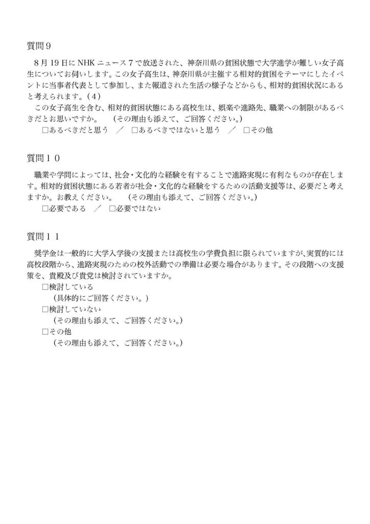 f:id:nextgeneShirakawa:20160925185915j:plain