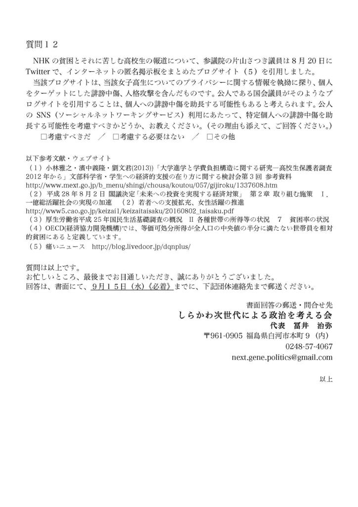 f:id:nextgeneShirakawa:20160925185920j:plain