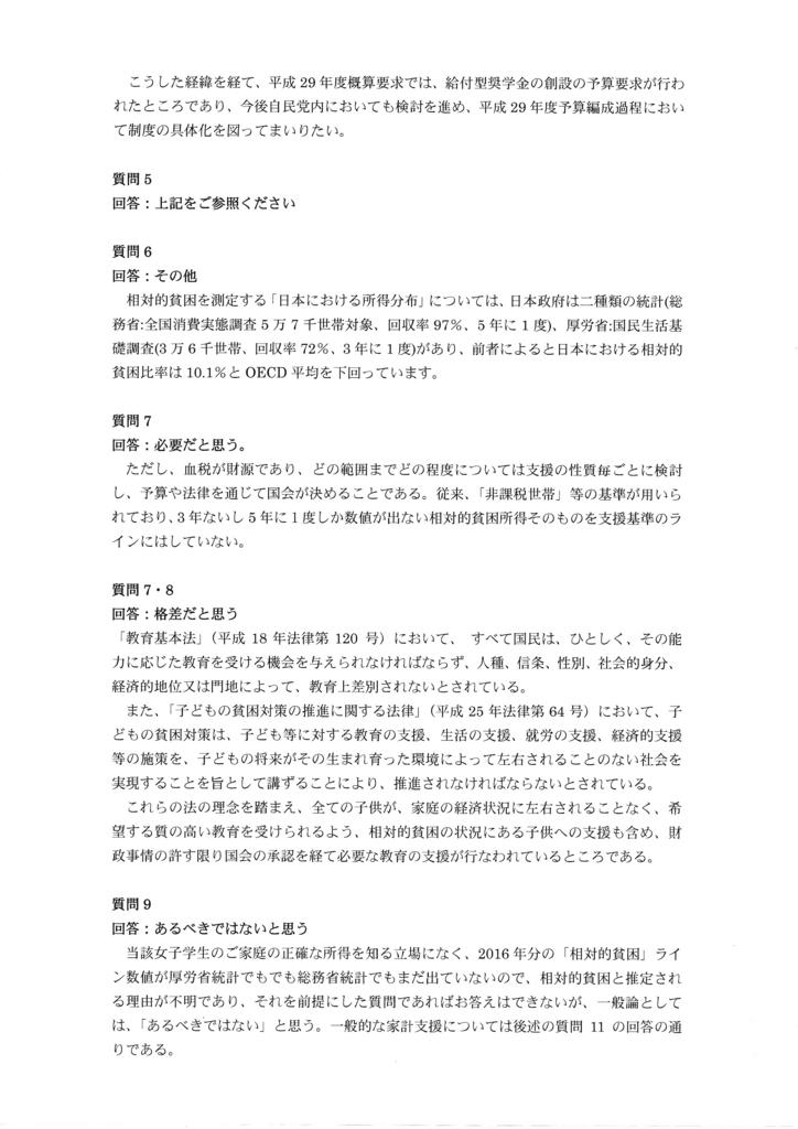 f:id:nextgeneShirakawa:20160925194148j:plain