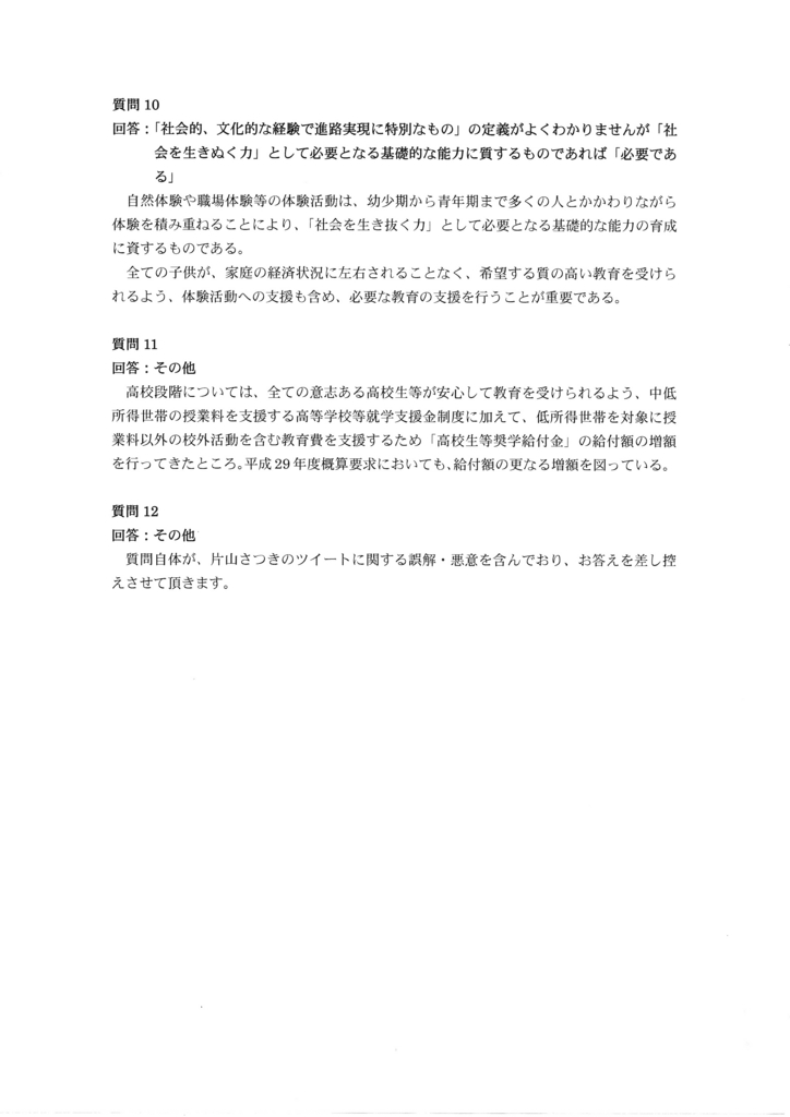 f:id:nextgeneShirakawa:20160925194244j:plain