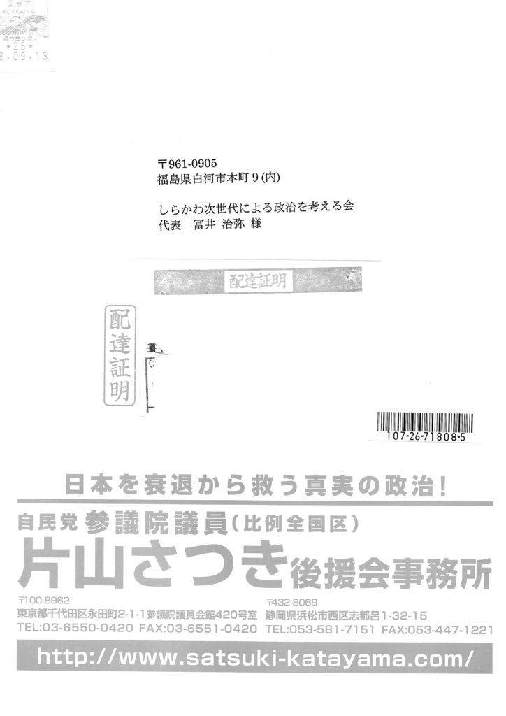 f:id:nextgeneShirakawa:20160925194851j:plain