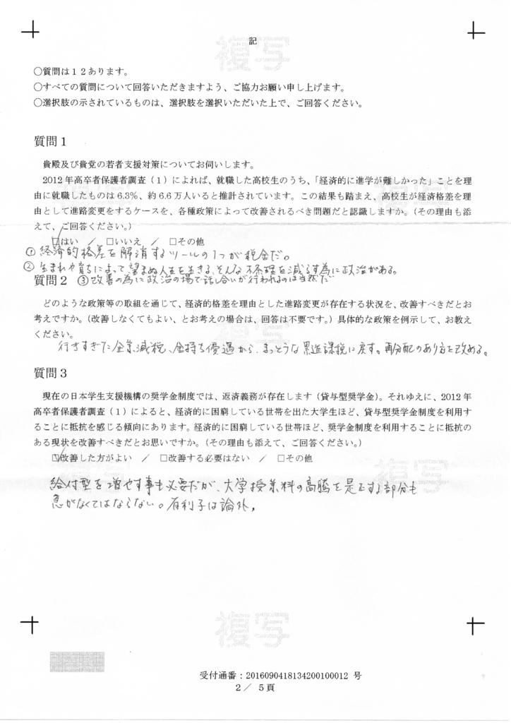 f:id:nextgeneShirakawa:20160925195202j:plain