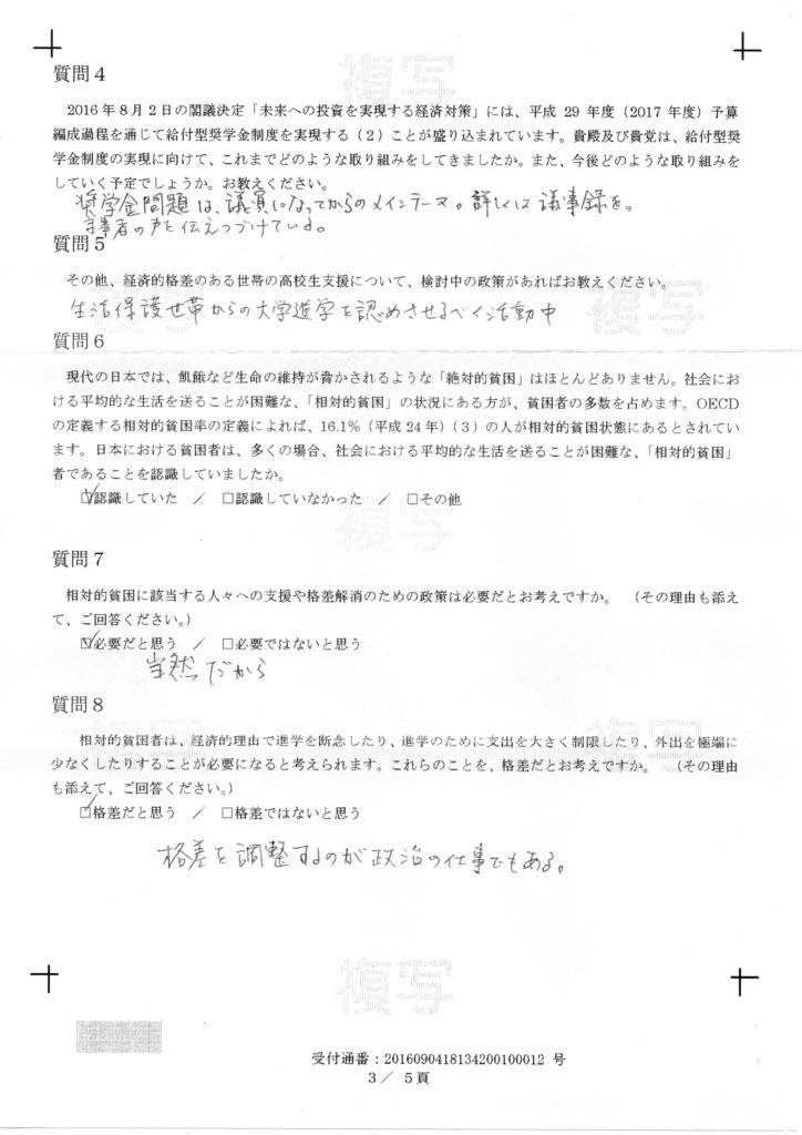 f:id:nextgeneShirakawa:20160925195257j:plain