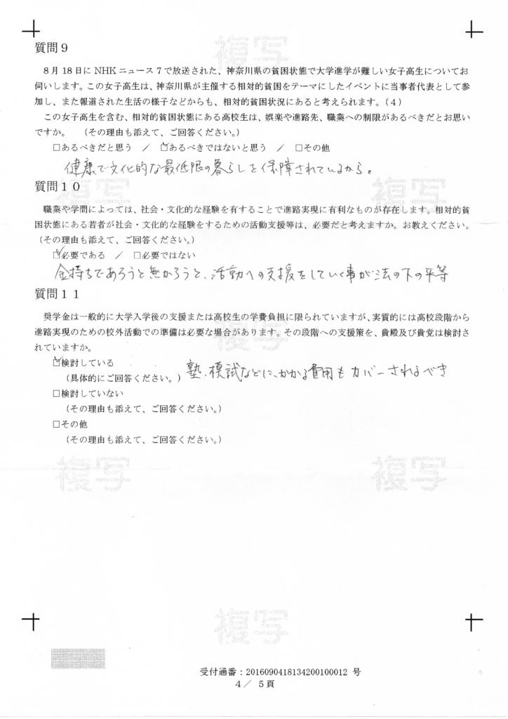 f:id:nextgeneShirakawa:20160925195321j:plain