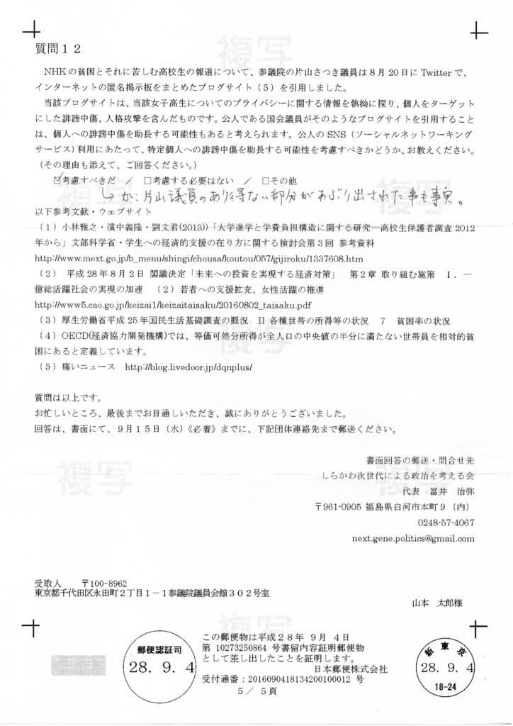 f:id:nextgeneShirakawa:20160925195329j:plain