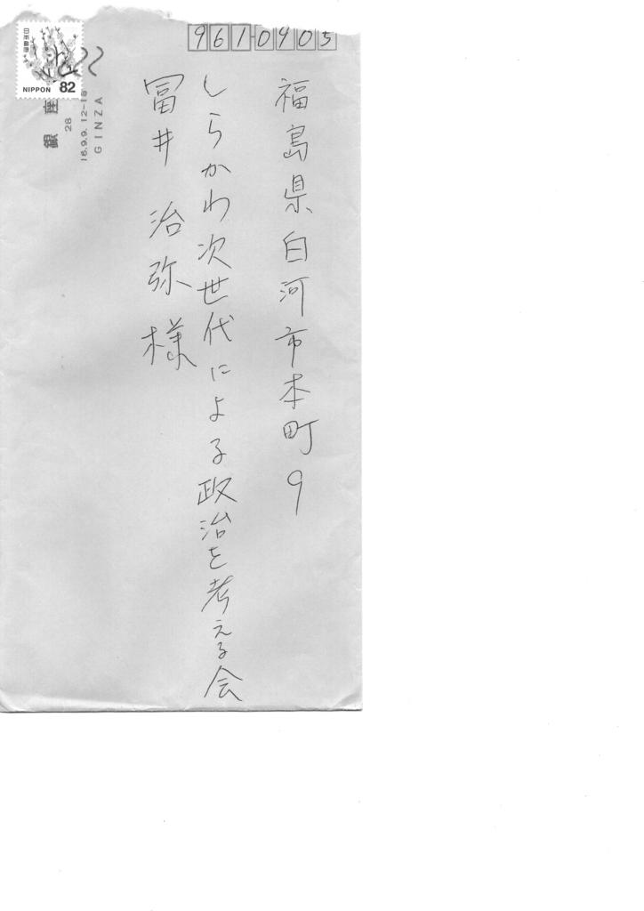 f:id:nextgeneShirakawa:20160925195331j:plain