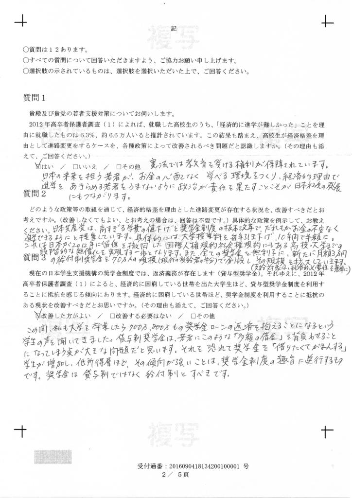 f:id:nextgeneShirakawa:20160925195515j:plain