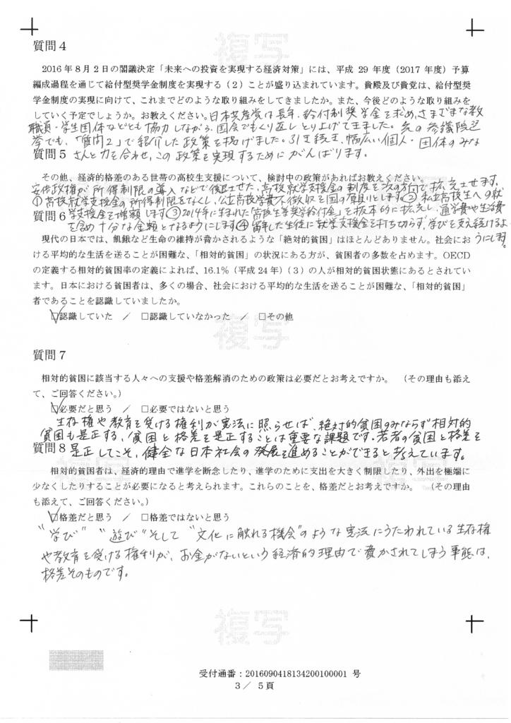 f:id:nextgeneShirakawa:20160925195541j:plain