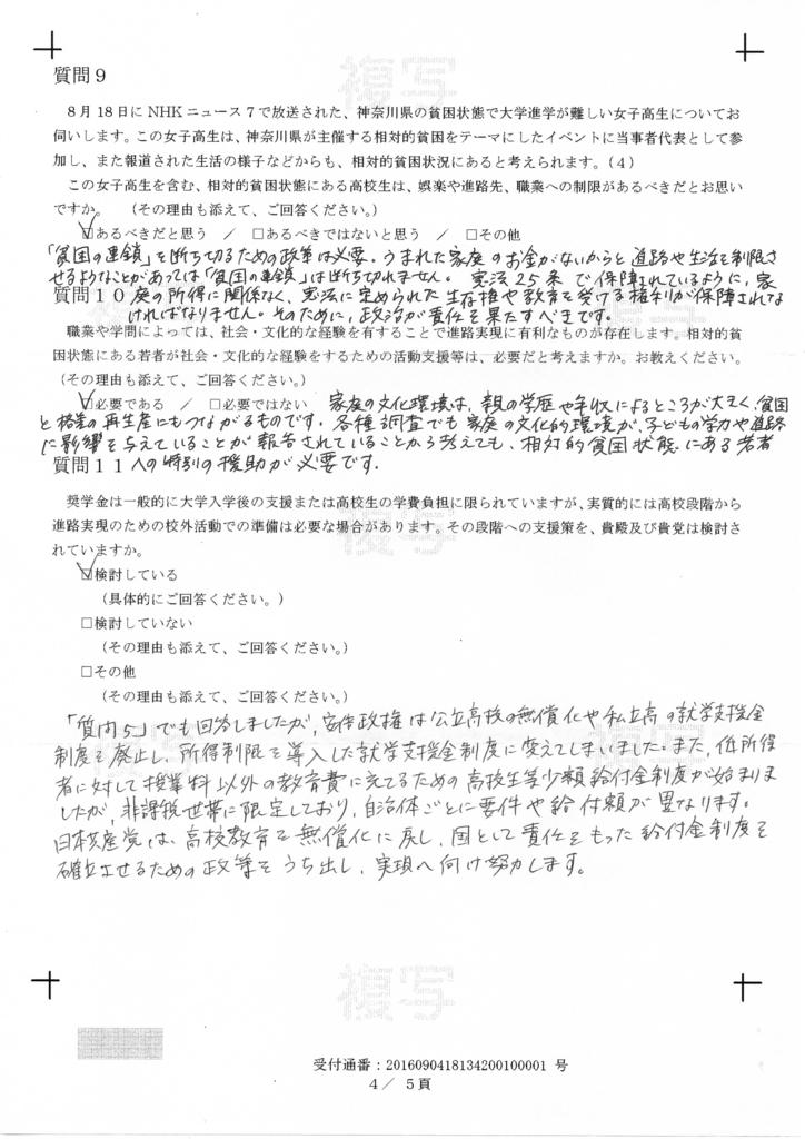 f:id:nextgeneShirakawa:20160925195545j:plain