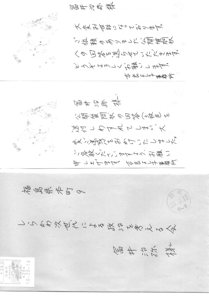 f:id:nextgeneShirakawa:20160925195750j:plain