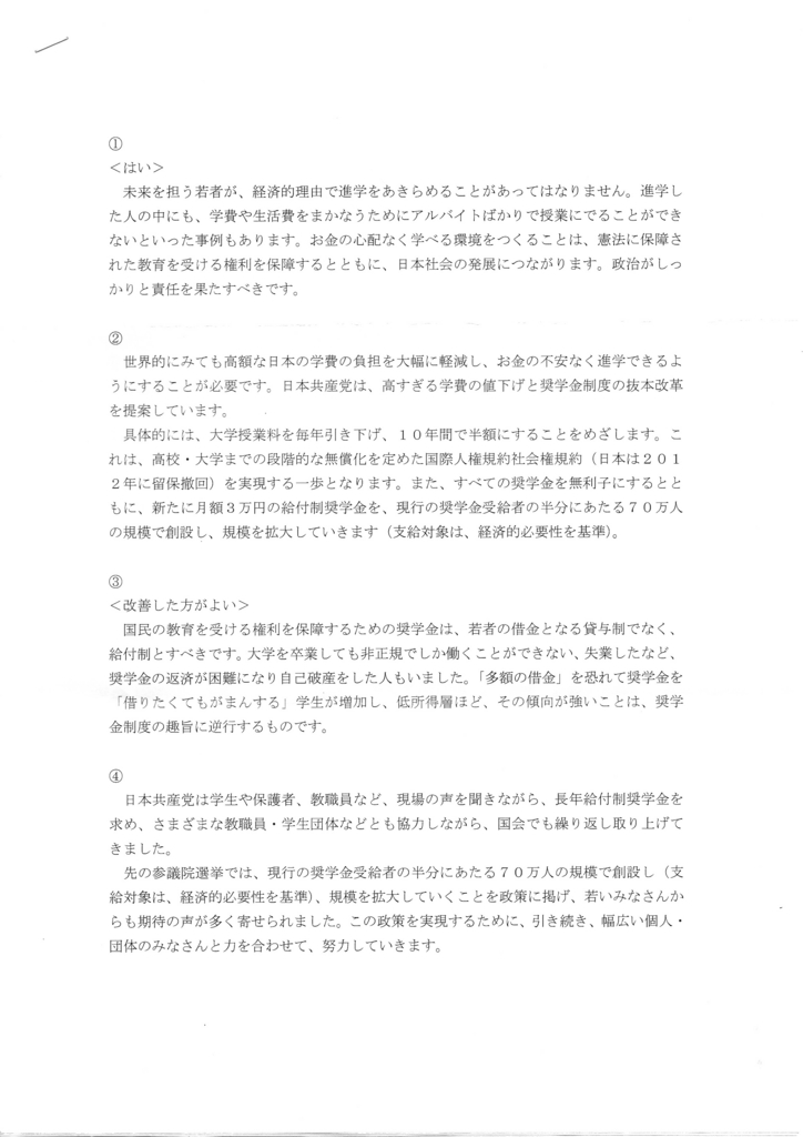 f:id:nextgeneShirakawa:20160925203042j:plain