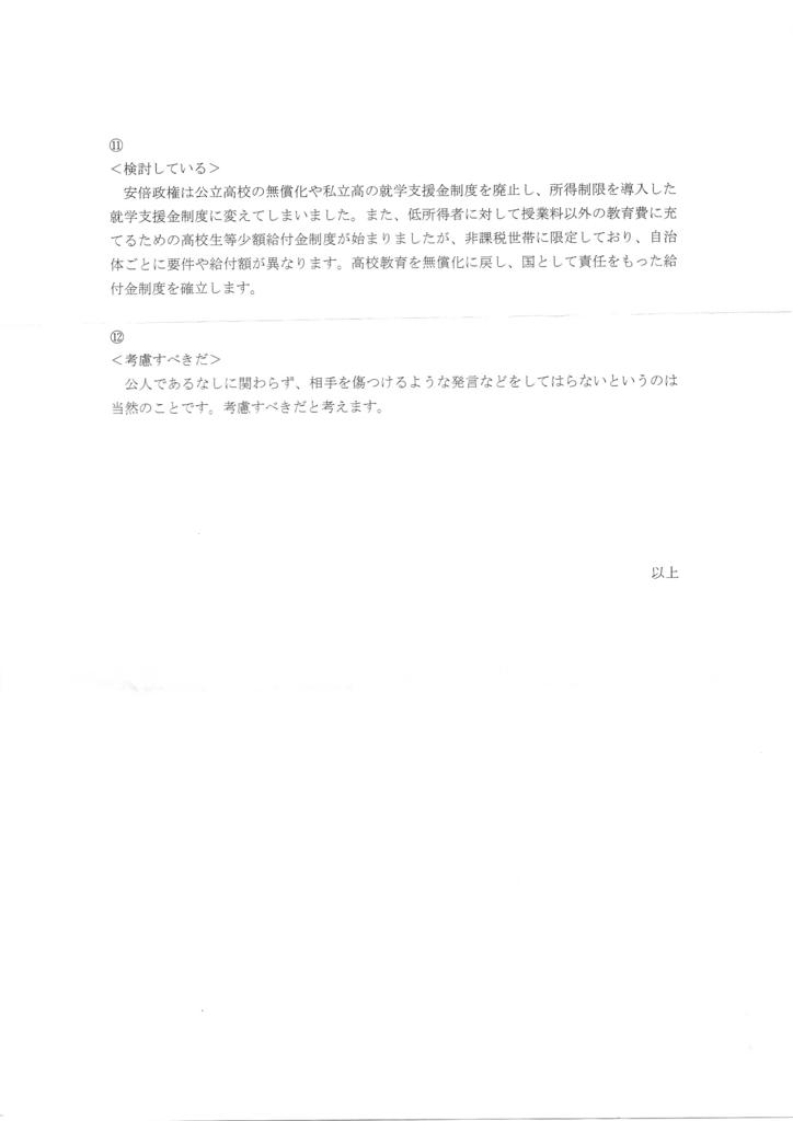 f:id:nextgeneShirakawa:20160925203138j:plain