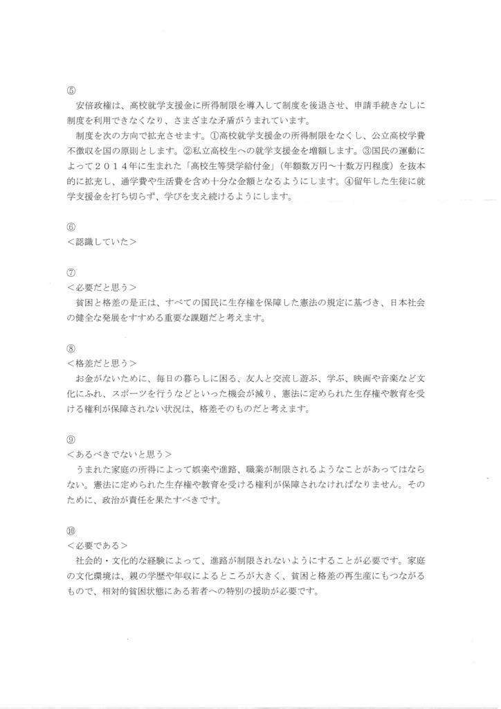 f:id:nextgeneShirakawa:20160925203201j:plain